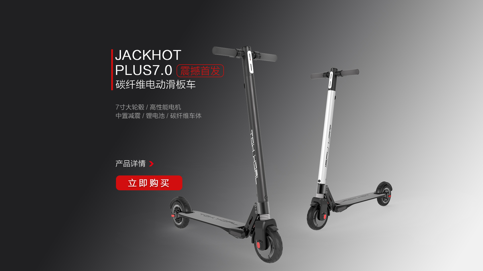 JACK HOT electric scooter, the new generation scooter